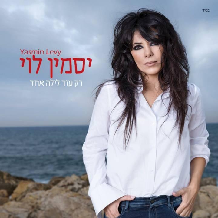 Yasmin Levy - Rak Od Layla Echad (2017)