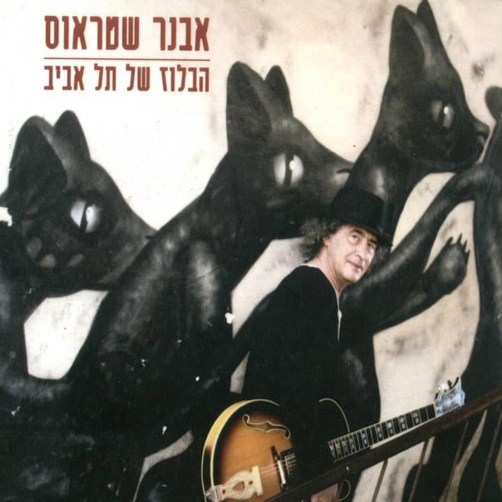 Avner Strauss - Hablues Shel Tel Aviv (2016)
