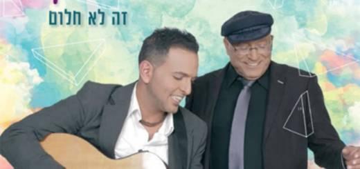 Daklon & Sagiv Cohen - Ze Lo Halom (2017)