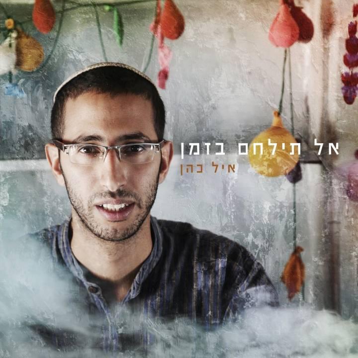 Eyal Cohen - Al Tilachem Bazman (2016)