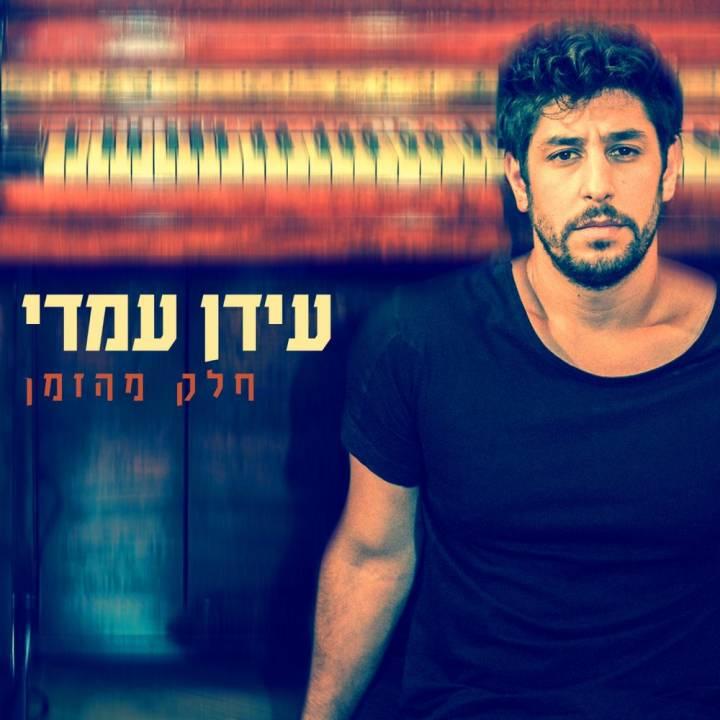 Idan Amedi - Chelek Mehazman (2017)