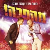 Moshe Peretz & Omer Adam - Mahapecha (Live) (2015)