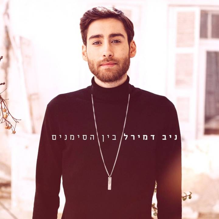 Niv Demirel - Bein Hasimanim (2017)