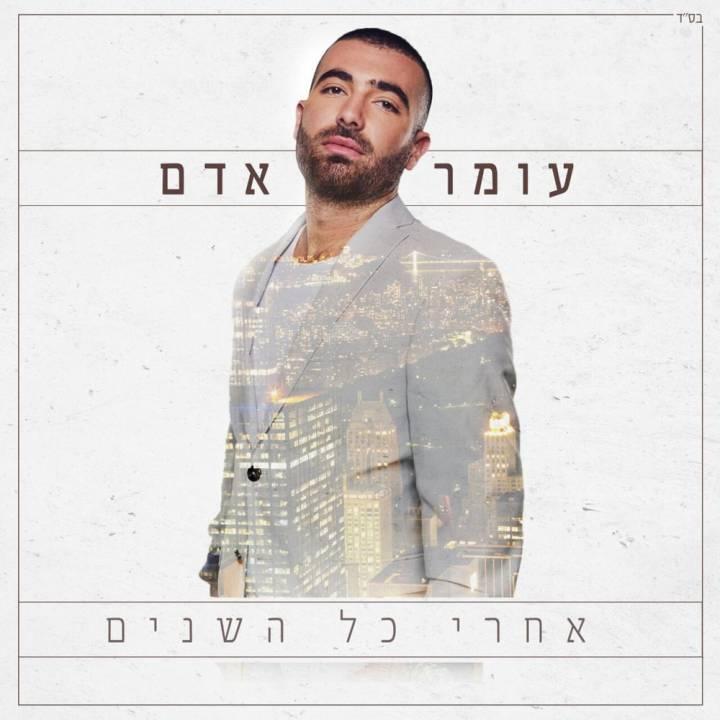 Omer Adam - Acharei Kol Hashanim (2017)