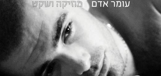 Omer Adam - Muzika Vesheket (2013)