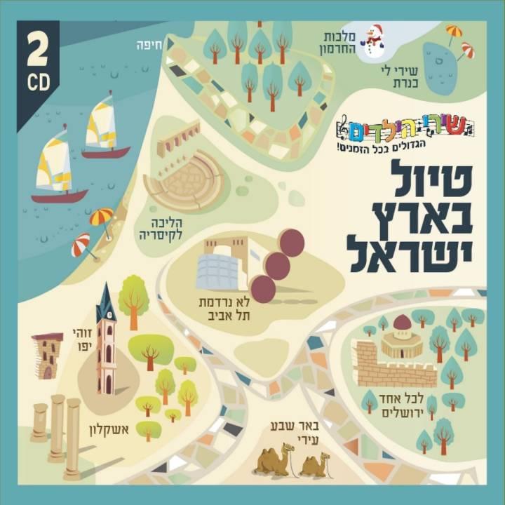 Tiul BeEretz Israel (2016)