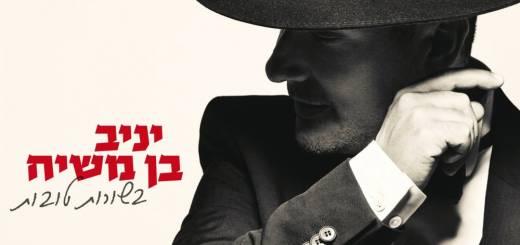 Yaniv Ben Mashiach - Besorot Tovot (2013)
