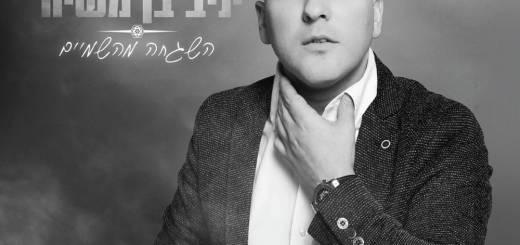 Yaniv Ben Mashiach - Hashgaha Mehshamaim (2017)
