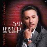 Yaniv Ben Mashiach - Tipa Veod Tipa (2012)