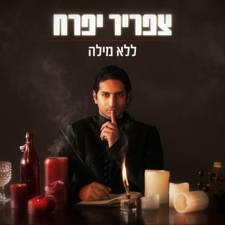 Zafrir Ifrach - Lelo Mila (2017)