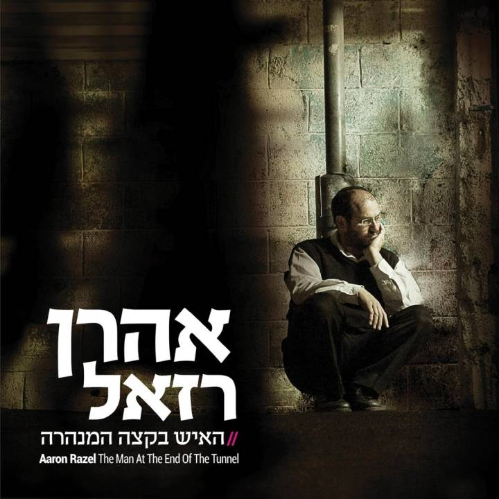 Aaron Razel - Ha'ish B'ktzei Haminhara / The Man At The End Of The Tunnel (2017)