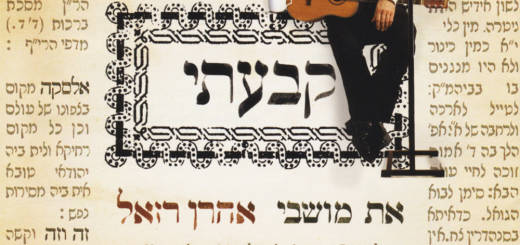 Aaron Razel - Kavati Et Moshavi (2013)