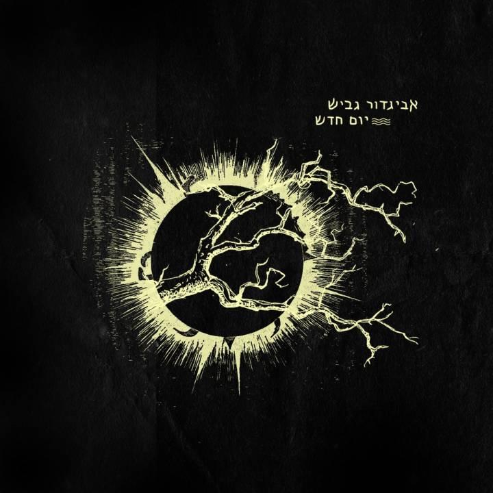 Avigdor Gavish - Yom Chadash (2017)