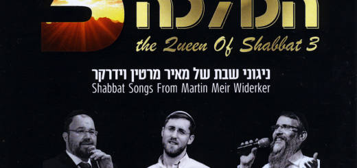 Martin Widerker - The Queen of Shabbat 3: Shabbat Songs from Martin Meir Widerker (2016)