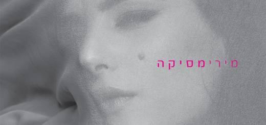 Miri Mesika - Simanim Al Hachol (2014)