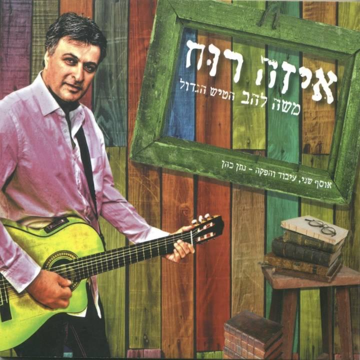 Moshe Lahav - Eize Rouach (2011)