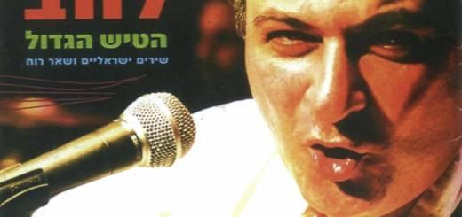 Moshe Lahav - Hatisch Hagadol (2017)