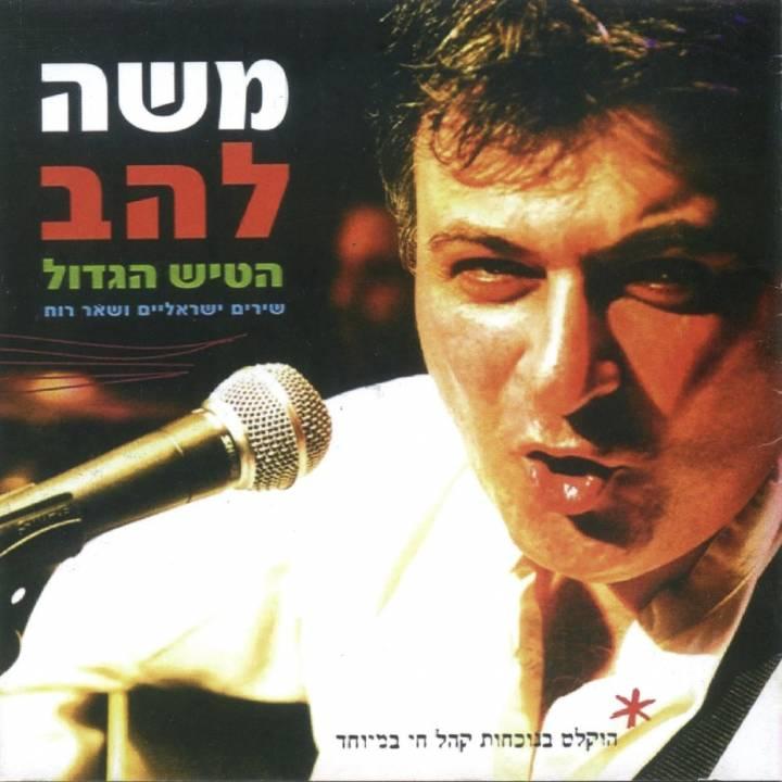Moshe Lahav - The Big Tish (2007)