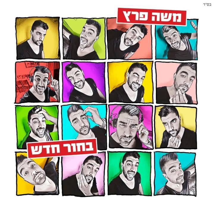 Moshe Peretz - Bahur Hadash (2017)