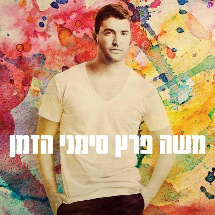 Moshe Peretz - Simanei Hazman (2015)