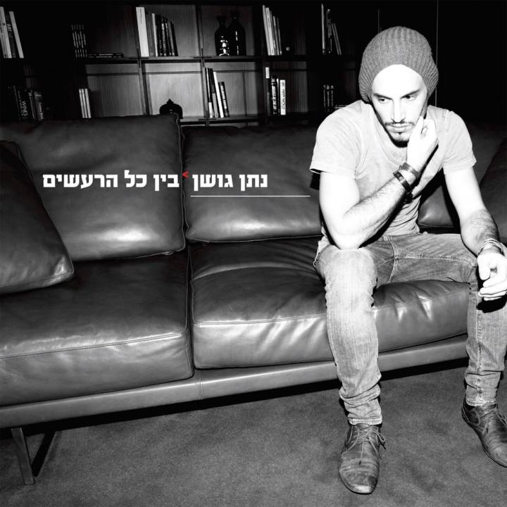 Nathan Goshen - Bein Kol Hareashim (2013)