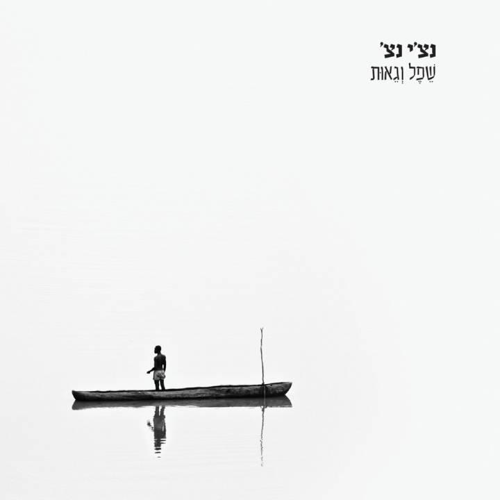Nechi Nech - Shefel Ve Geut (2017)