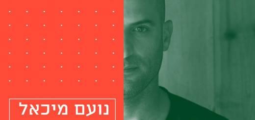 Noam Michael – Bein Adam L'adam (2017)