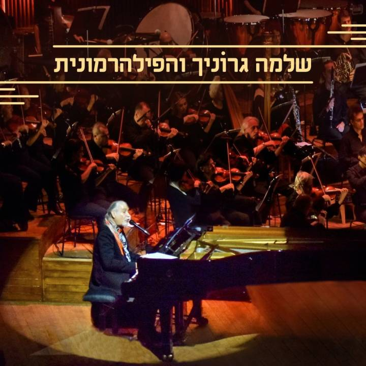 Shlomo Gronich and the Israeli Philharmonic Orchestra (2017)