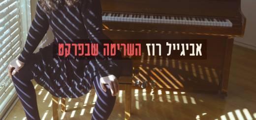 Avigail Roz - Hashrita Shebeparket (2017)