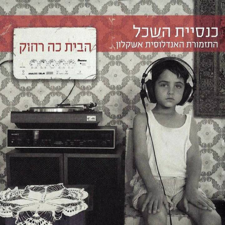 Knesiyat HaSechel - Habait Ko Rachok (2013)