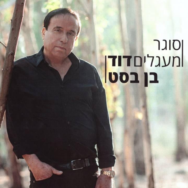 David Ben Basat - Soger Maagalim (2016)