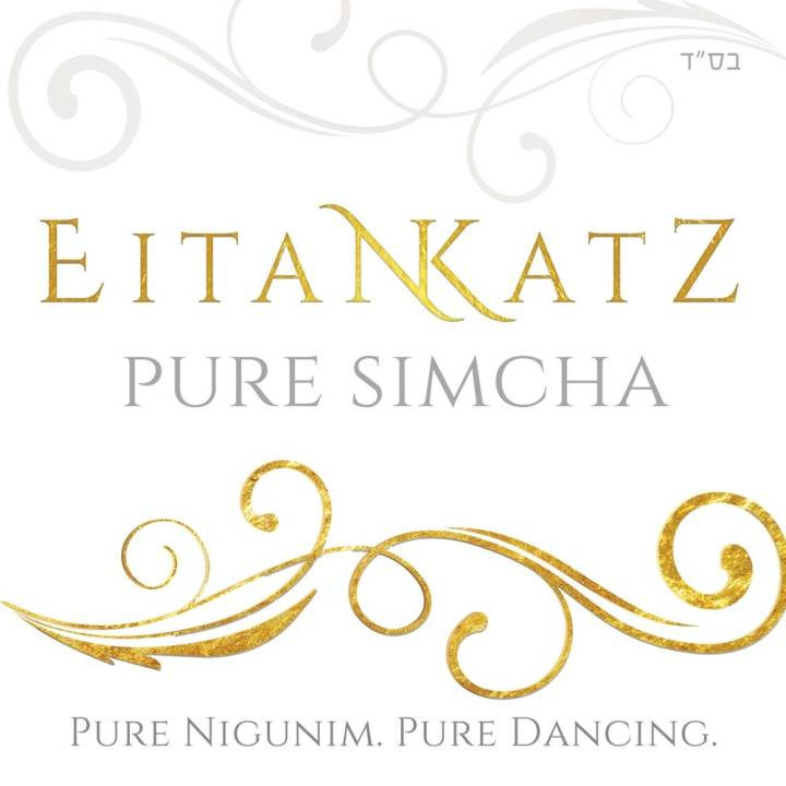 Eitan Katz - Pure Simcha (2017)