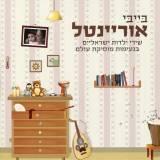 Ensemble Baby Oriental - Baby Oriental (2013)