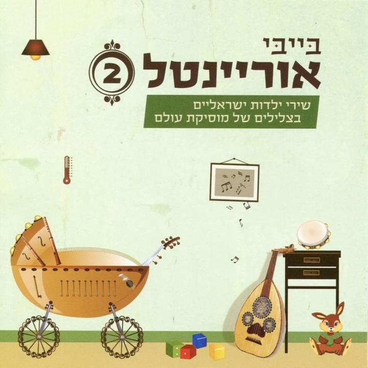 Ensemble Baby Oriental - Baby Oriental, Vol. 2 (2013)