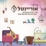 Ensemble Baby Oriental - Baby Oriental, Vol. 3 (2016)