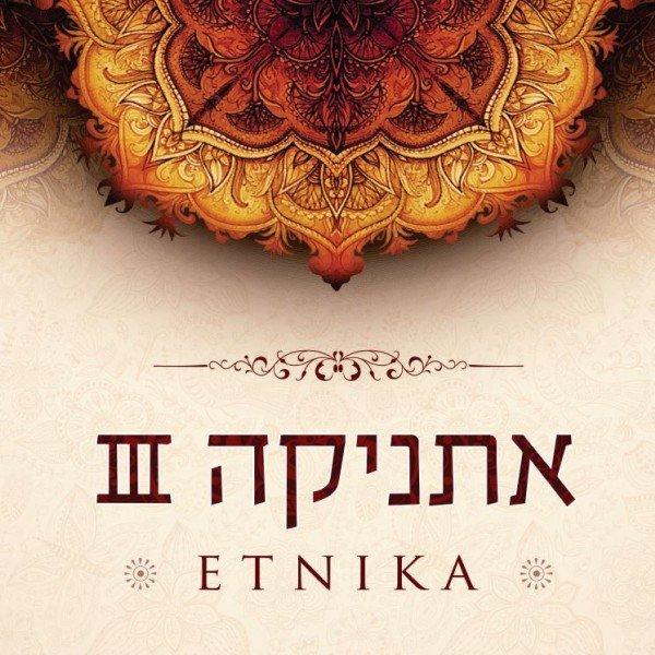 Etnika - Etnika 3 (2016)
