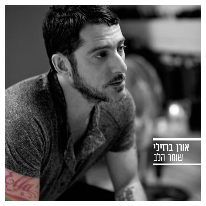 Oren Barzilay - Shomer Ha'lev (2017)