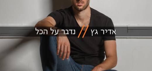 Adir Getz - Nedaber Al Ha'kol (2017)