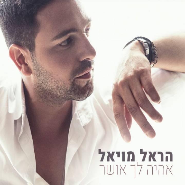 Harel Moyal - Eheye Lach Osher (2017)