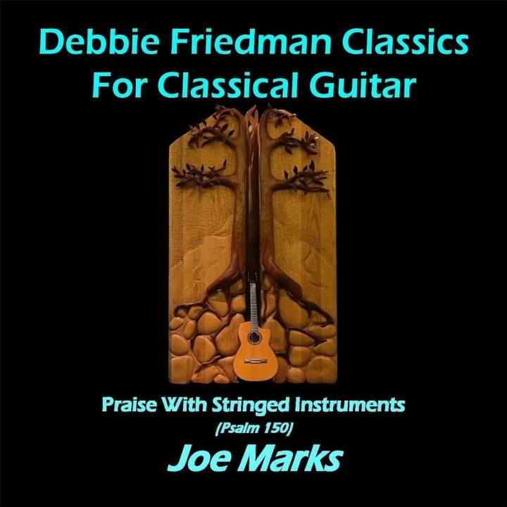 Joe Marks - Debbie Friedman Classics for Classical Guitar (2017)