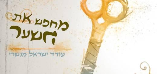Oded Israel Manshari - Mehapes Et Hashaar (2017)