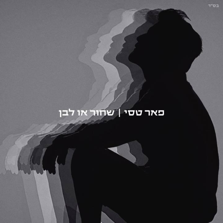Peer Tasi - Shahor o lavan (2017)