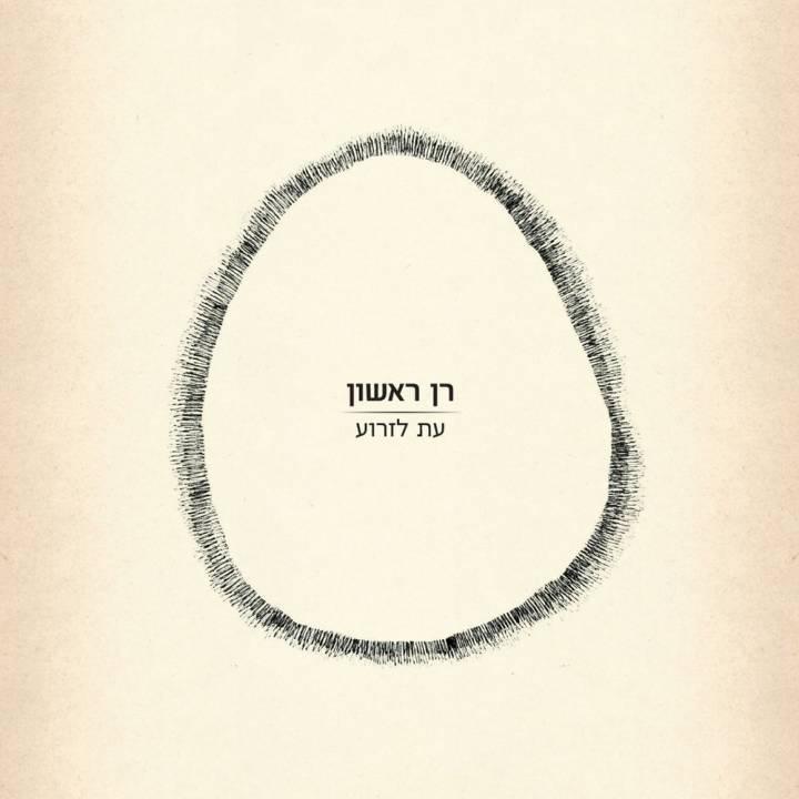 Ran Rishon - Et Lizroa (2017)