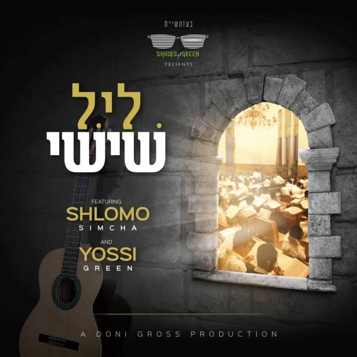 Yossi Green, Shlomo Simcha - Leil Shishi (2017)