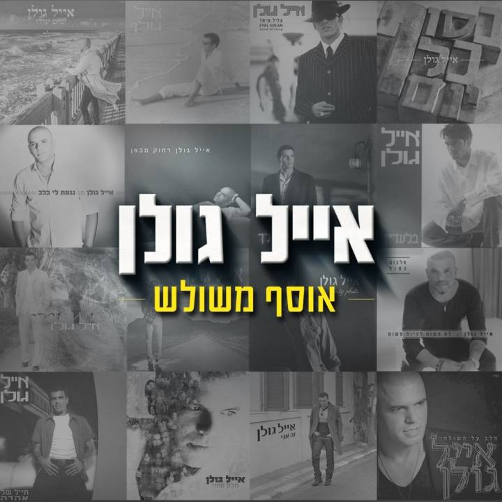 Eyal Golan - The Triple Collection (2017)
