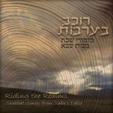 Yoel Sykes, Yitzchak Zohar & Israel Sykes - Riding The Realms: Shabbat Songs From Saba's Table (2016)