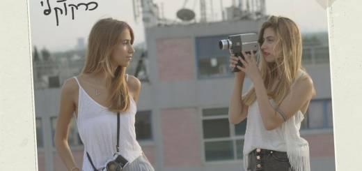 Carakukly Sisters - Mi Im Lo At (2017)