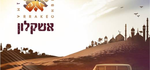 Marrakech Blues - Ashqelon (2017)