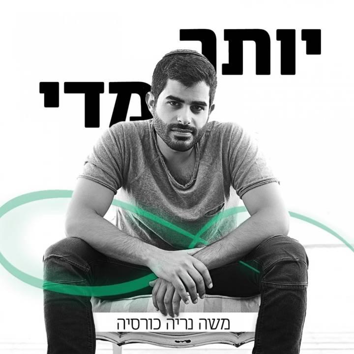 Moshe Nerya Korsia - Yoter Midai (2017)