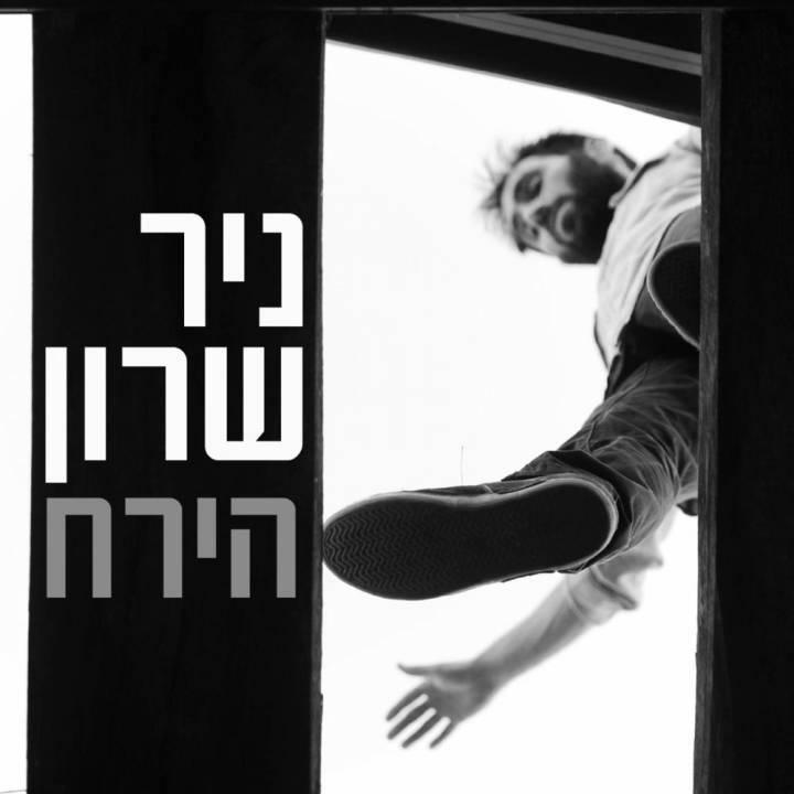 Nir Sharon - Hayareah (2017)